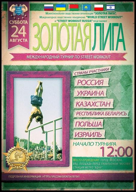 международный турнир по Street Workout